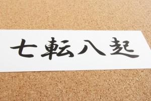 nanakorobiyaoki